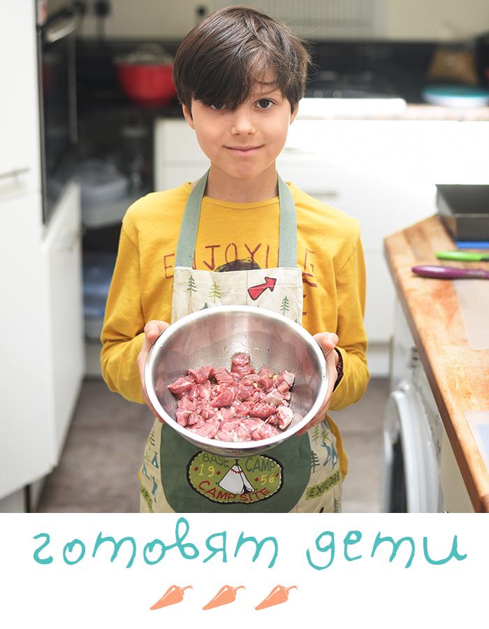 gotovjat deti kebab